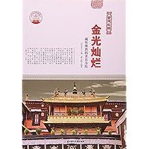 金光灿烂:藏传佛教的著名寺院