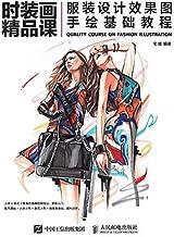 时装画精品课:服装设计效果图手绘基础教程