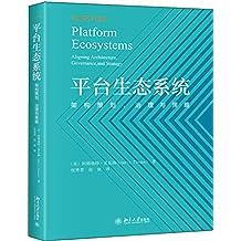 平台生态系统:架构策划、治理与策略