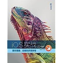 iOS实战:图形图像、动画和多媒体卷(Swift版) (清华开发者书库)