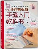 手缝入门教科书(附实用的手工缝纫基础笔记)