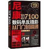 尼康D7100数码单反摄影从入门到精通(附光盘)