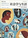 社会学与生活(第11版)(插图修订·完整版)