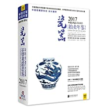 瓷器(2017中国艺术品拍卖年鉴)