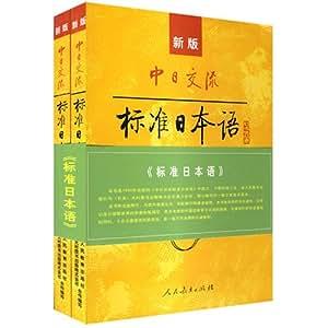 新版中日交流标准日本语中级(2CD+2书)
