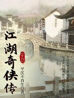 江湖奇侠传16