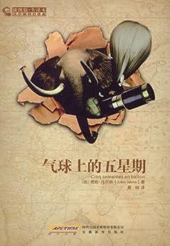 """""""凡尔纳科幻经典:气球上的五星期(插图版•全译本)"""",作者:[儒勒·凡尔纳(Jules Verne)]"""