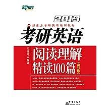 新东方•(2019)考研英语阅读理解精读100篇(高分版)