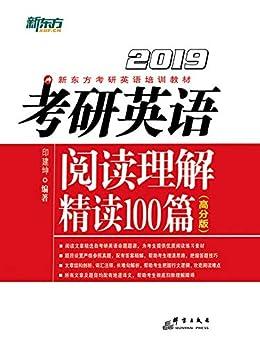 """""""新东方•(2019)考研英语阅读理解精读100篇(高分版)"""",作者:[印建坤]"""