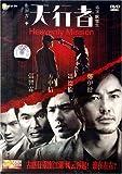 天行者(DVD)