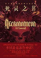 死灵之书(不只是克苏鲁神话!洛夫克拉夫特小说全集!《冰与火之歌》《普罗米修斯》《水形物语》《魔兽世界》的灵感来源!)