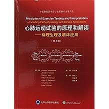 心肺运动试验的原理和解读:病理生理及临床应用(第5版)