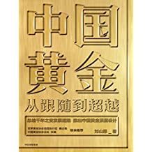 中国黄金:从跟随到超越(总结中国黄金发展道路,讲述中国黄金故事)