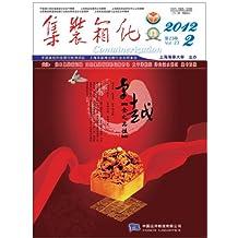 集装箱化 月刊 2012年02期