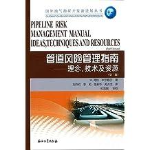 管道风险管理指南:理念、技术及资源 (国外油气勘探开发新进展丛书;11)