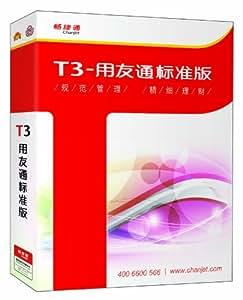 用友畅捷通 T3-用友通标准版(总账1用户报表1用户)