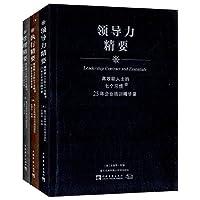 高效能人士的七个习惯25年企业培训精华录:管理精要+执行精要+领导力精要(套装共3册)