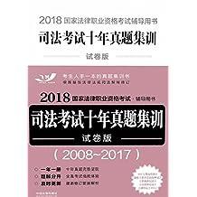2018国家法律职业资格考试辅导用书.司法考试十年真题集训(试卷版)【2018飞跃版十年真题集训(试卷版)】