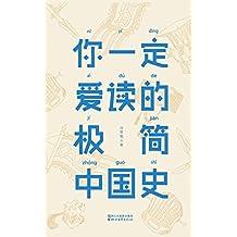 你一定爱读的极简中国史(新版•作家榜插图珍藏本) (作家榜经典文库)