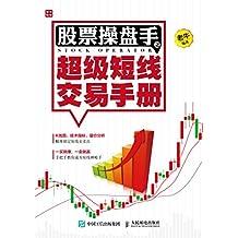 股票操盘手之超级短线交易手册