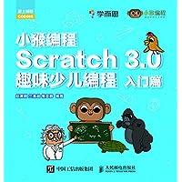 小猴编程:Scratch 3.0趣味少儿编程(入门篇)