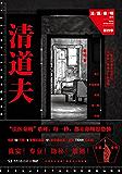 清道夫 (法医秦明系列)