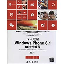 深入理解Windows Phone8.1UI控件编程