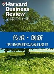 传承·创新——中国家族财富承袭白皮书(《哈佛商业评论》增刊)