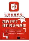 让课堂更精彩!精通PPT课件设计与制作(附光盘)