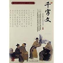 中国传统文化教育全国中小学实验教材:千字文