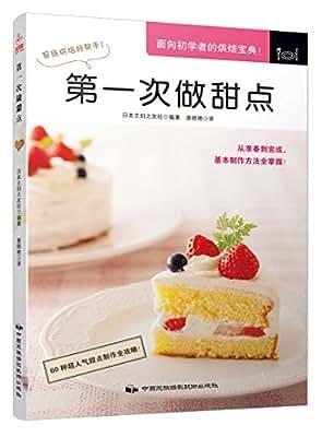 第一次做甜点.pdf
