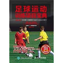 足球运动训练项目宝典(第3版)