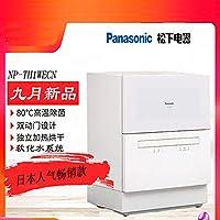 Panasonic 松下 洗碗机 除菌独立烘干 双层碗篮台式 NP-TH1WECN (白色)