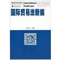 国际贸易法新编