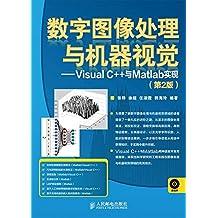 数字图像处理与机器视觉——Visual C++与Matlab实现(第2版)(异步图书) (数字图像处理与机器视觉——Visual C++与Matlab实现(第2版))