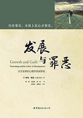 发展与罪恶:关于发展的心理学及其限制.pdf