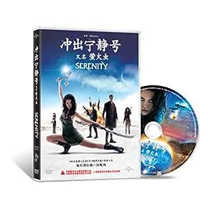 {环球} 冲出宁静号 又名 萤火虫(DVD5) SERENITY