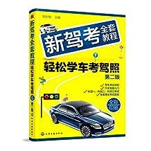新驾考全套教程——轻松学车考驾照(第二版)