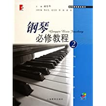 钢琴必修教程(附光盘2高等师范院校教材)