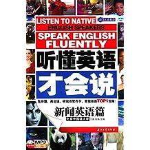 听懂英语才会说.新闻英语篇 (江涛英语)