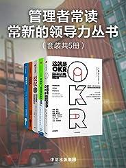 管理者常读常新的领导力丛书(套装共5册)