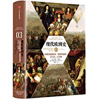 现代欧洲史03·18世纪的欧洲:传统与进步(1715—1789)