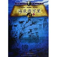 儒勒•凡尔纳海洋三部曲:海底两万里(最全译本)(最全插图)(套装上下册)