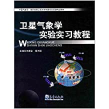 南京信息工程大学共建项目资助精品教材:卫星气象学实验实习教程