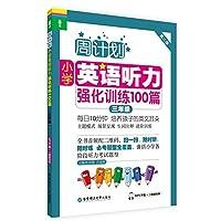周计划:小学英语听力强化训练100篇(三年级)(MP3下载+二维码扫听)