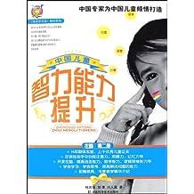 中国少年儿童智力能力提升(第2册)