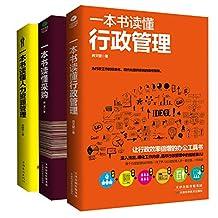 一本书读懂行政、采购、人力资源管理大全:一本书读懂行政管理+一本书读懂采购+一本书读懂人力资源管理(套装共3册)