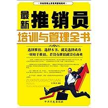 最新推销员培训与管理全书