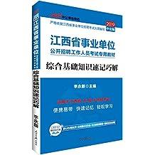 中公版·(2019)江西省事业单位公开招聘工作人员考试专用教材:综合基础知识速记巧解