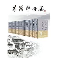 季羡林全集(套装共30卷)